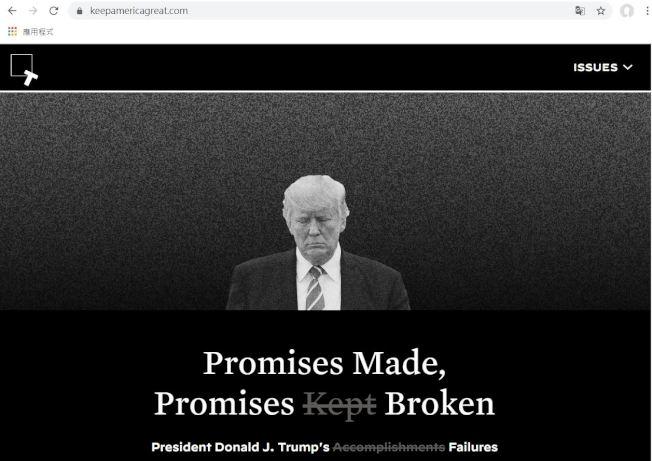 白登競選團隊取得「讓美國繼續偉大」(Keep America Great.com)網站,用來指責川普施政不佳。(網頁截圖)