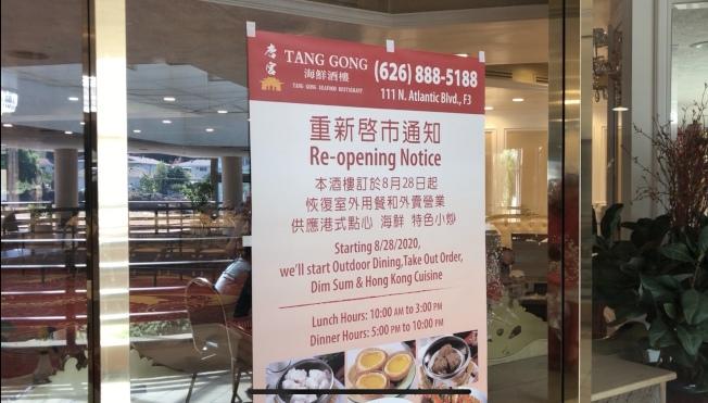 唐宮海鮮酒樓開始戶外營業。(記者王若然/攝影)
