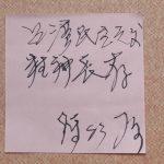 陳水扁追思李登輝主動受訪 「非常難過不捨」