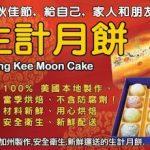 (見報日9/6)生計宮廷月餅,傳承宮廷美味100%美國本地生產,新鮮運送,安全衛生!