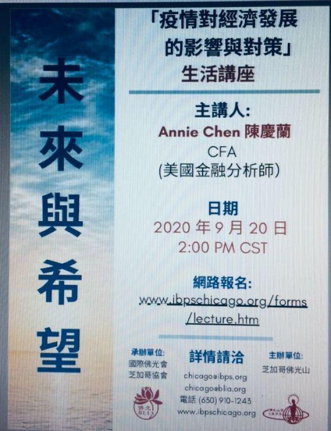 芝加哥佛光⼭電話 (630) 910-1243或www.ibpschicago.org。