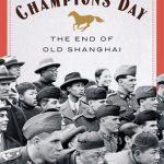 歷史學者新書 從老上海跑馬場看今日美中關係