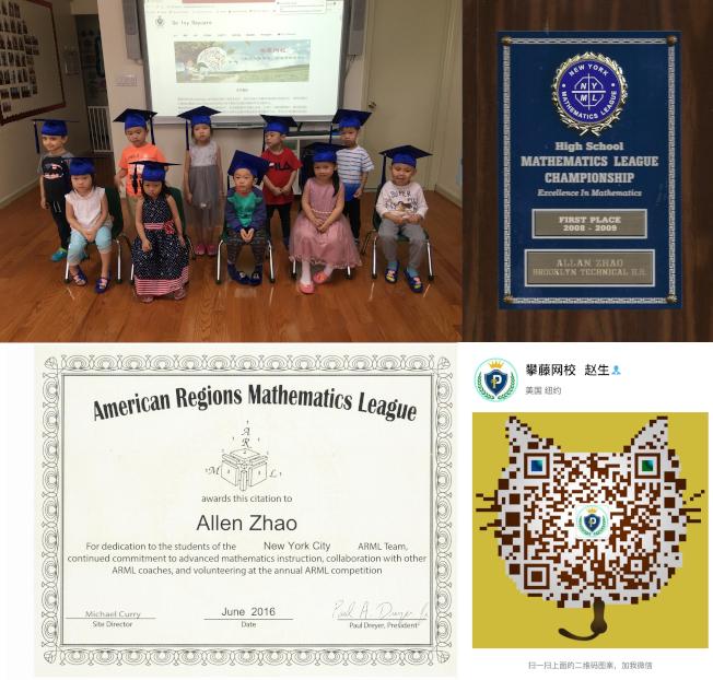 攀藤幼兒園的學生畢業典禮(左上);主教老師Allen Zhao榮獲2008年全美數學競賽團體賽冠軍獎牌(右上);Allen Zhao老師獲聘成為紐約數學競賽隊教練(左下);聯繫人趙先生微信碼(右下)。