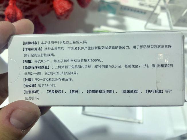 中國生物武漢所疫苗包裝說明。(取材自澎湃新聞)