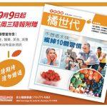 世報「橘世代」周刊 每周三隨報附贈
