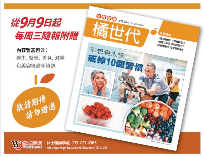 德州世界日報將自9月9日起的每周三隨報附贈「橘世代」周刊。( 本報檔案照片)